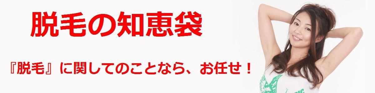 脱毛サロン選びのポイント【脱毛の知恵袋】
